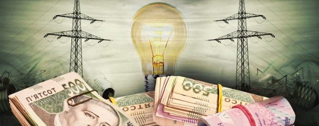 Хто отримає найнижчий тариф на електроенергію? | Прихист