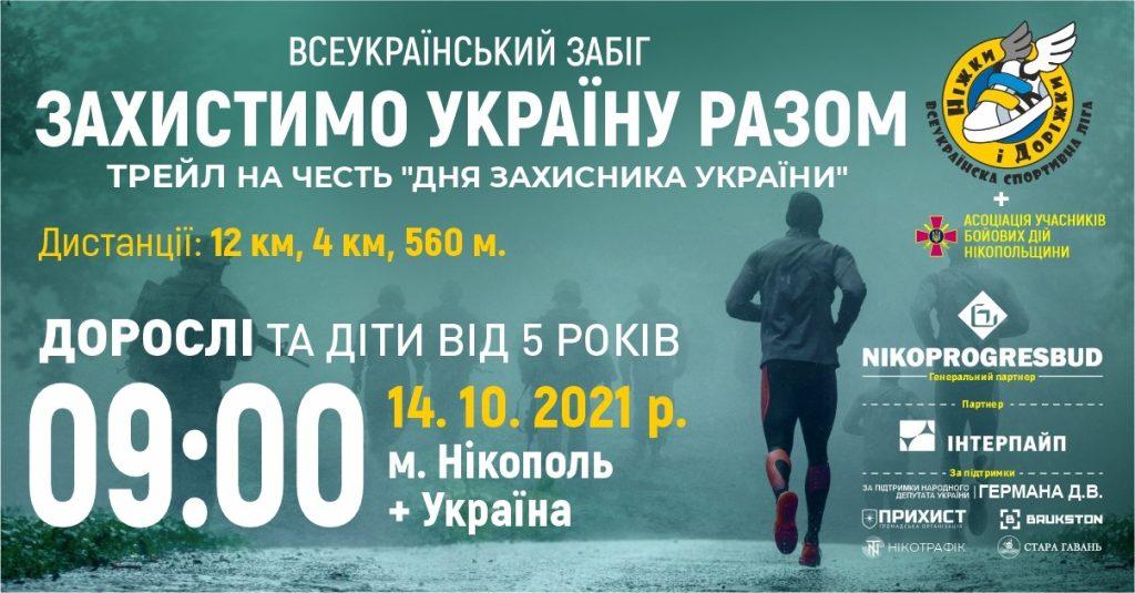 В Никополе состоится забег, приуроченный ко Дню защитников и защитниц Украины   Прихист