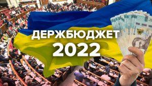 Проект бюджета на 2022: на что пойдут налоги украинцев