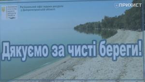 Нікопольські водники прибрали узбережжя Каховського водосховища | Прихист